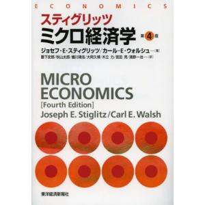 スティグリッツミクロ経済学