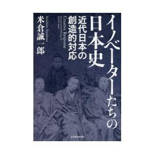 イノベーターたちの日本史 近代日本の創造的対応|guruguru