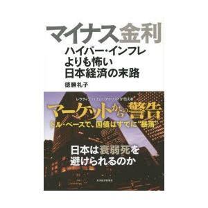 本 ISBN:9784492396278 徳勝礼子/著 出版社:東洋経済新報社 出版年月:2015年...