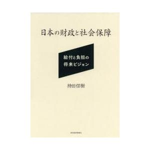 日本の財政と社会保障 給付と負担の将来ビジョン