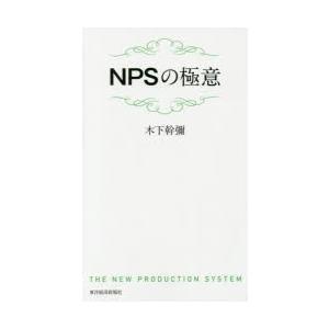 NPSの極意