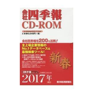 CD-ROM 会社四季報 2017新春