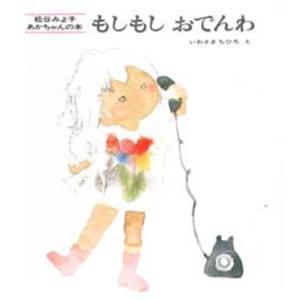 本 ISBN:9784494001071 松谷みよ子/文 いわさきちひろ/え 出版社:童心社 出版年...