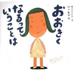 本 ISBN:9784494005857 中川ひろたか/文 村上康成/絵 出版社:童心社 出版年月:...