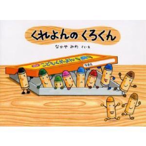 本 ISBN:9784494008926 なかやみわ/さく・え 出版社:童心社 出版年月:2001年...