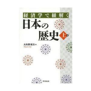 経済学で紐解く日本の歴史 上巻 guruguru