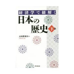 経済学で紐解く日本の歴史 下巻|guruguru