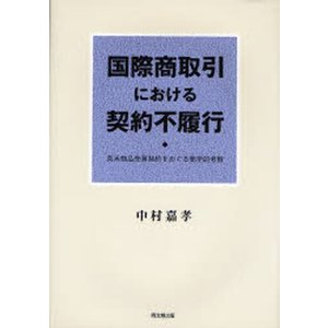 国際商取引における契約不履行 英米物品売買契約をめぐる商学的考察