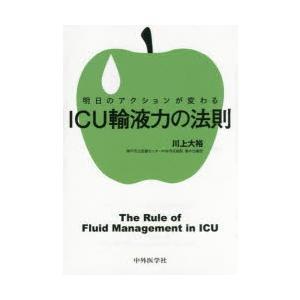 明日のアクションが変わるICU輸液力の法則