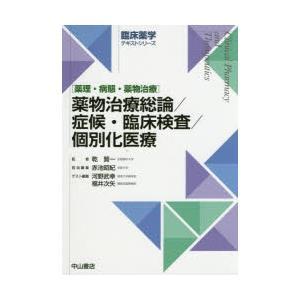 薬物治療総論/症候・臨床検査/個別化医療 薬理・病態・薬物治療