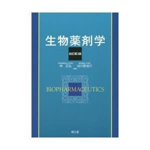 生物薬剤学