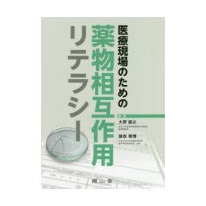 本 ISBN:9784525776015 大野能之/編集 樋坂章博/編集 前田和哉/〔ほか〕執筆 出...