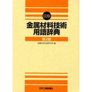 図解金属材料技術用語辞典