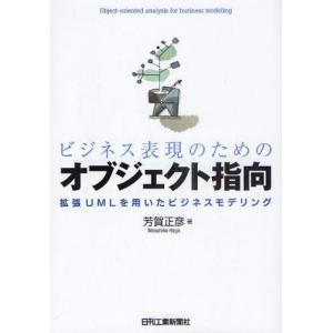 ビジネス表現のためのオブジェクト指向 拡張UMLを用いたビジネスモデリング