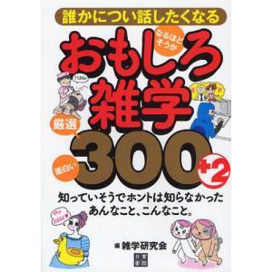 本 ISBN:9784528017634 雑学研究会/編 出版社:日東書院本社 出版年月:2011年...