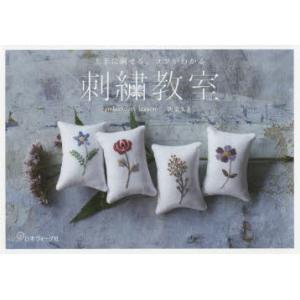 本 ISBN:9784529057752 西須久子/著 出版社:日本ヴォーグ社 出版年月:2018年...