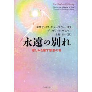 永遠の別れ 悲しみを癒す智恵の書