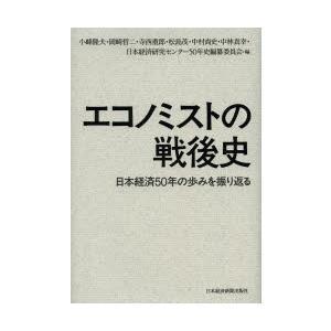 エコノミストの戦後史 日本経済50年の歩みを振り返る|guruguru