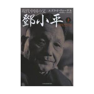 現代中国の父【トウ】小平 上|guruguru