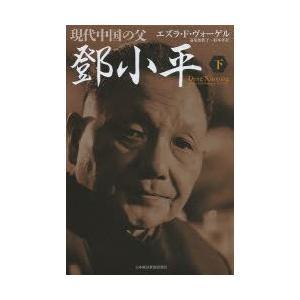 現代中国の父【トウ】小平 下 guruguru