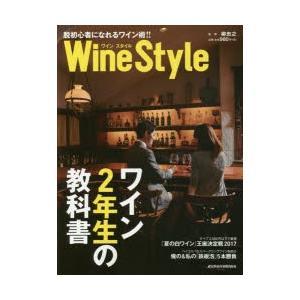 WineStyle ワイン2年生の教科書 脱初心者になれるワイン術!!|ぐるぐる王国 PayPayモール店