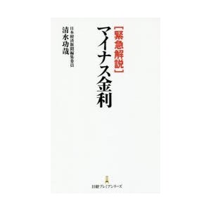本 ISBN:9784532263058 清水功哉/著 出版社:日本経済新聞出版社 出版年月:201...