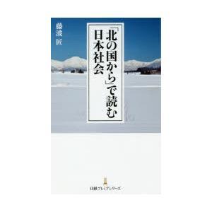 「北の国から」で読む日本社会|guruguru