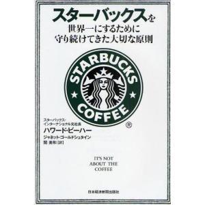 本 ISBN:9784532314347 ハワード・ビーハー/著 ジャネット・ゴールドシュタイン/著...