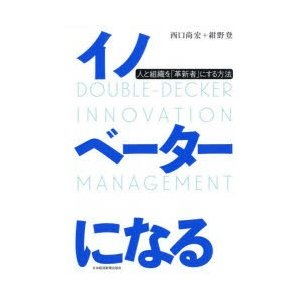 イノベーターになる 人と組織を「革新者」にする方法|guruguru