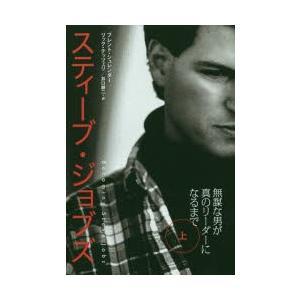 本 ISBN:9784532321000 ブレント・シュレンダー/著 リック・テッツェリ/著 井口耕...