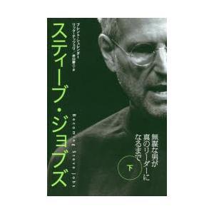 本 ISBN:9784532321017 ブレント・シュレンダー/著 リック・テッツェリ/著 井口耕...
