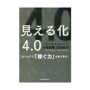 本 ISBN:9784532322380 木村尚敬/著 沼田俊介/著 出版社:日本経済新聞出版社 出...