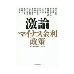 本 ISBN:9784532357177 日本経済研究センター/編 雨宮正佳/〔ほか著〕 出版社:日...