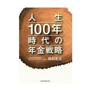本 ISBN:9784532358020 田村正之/著 出版社:日本経済新聞出版社 出版年月:201...
