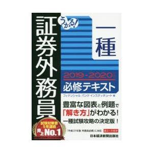本 ISBN:9784532409937 フィナンシャルバンクインスティチュート株式会社/編 出版社...