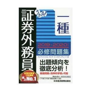 本 ISBN:9784532409944 フィナンシャルバンクインスティチュート株式会社/編 出版社...