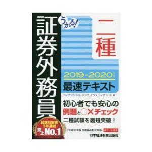 本 ISBN:9784532409951 フィナンシャルバンクインスティチュート株式会社/編 出版社...