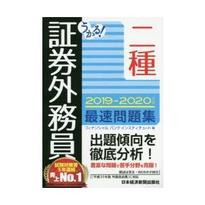 本 ISBN:9784532409968 フィナンシャルバンクインスティチュート株式会社/編 出版社...