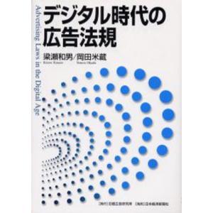 本 ISBN:9784532640521 梁瀬和男/著 岡田米蔵/著 出版社:日経広告研究所 出版年...