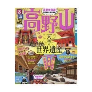 るるぶ高野山 〔2017〕の関連商品7