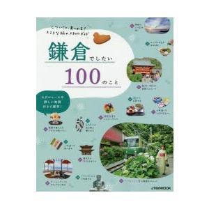 鎌倉でしたい100のこと したいこと、見つかる!ステキな旅のスタイルガイド