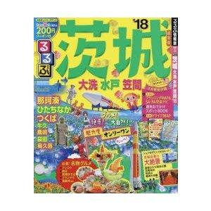るるぶ茨城 大洗 水戸 笠間 '18の関連商品7
