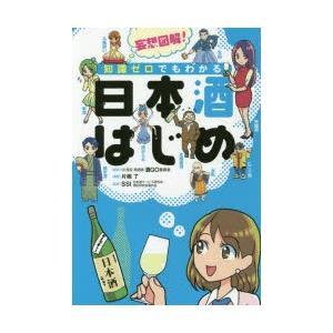 妄想図解!知識ゼロでもわかる日本酒はじめ|ぐるぐる王国 PayPayモール店