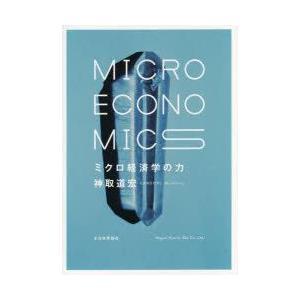 ミクロ経済学の力