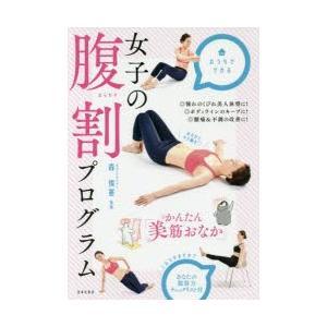 本 ISBN:9784537215168 森俊憲/監修 出版社:日本文芸社 出版年月:2017年10...