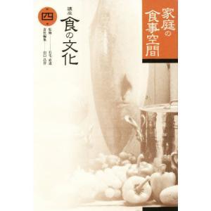 本 ISBN:9784540990236 石毛直道/監修 出版社:味の素食の文化センター 出版年月:...