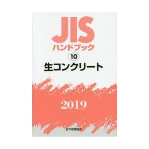 JISハンドブック 生コンクリート 2019
