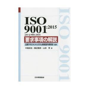 ISO 9001:2015〈JIS Q 9001:2015〉要求事項の解説