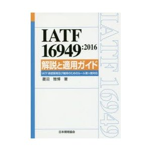 IATF 16949:2016解説と適用ガイド