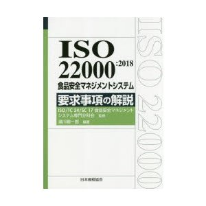ISO 22000:2018食品安全マネジメントシステム要求事項の解説